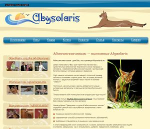 сайт питомника abysolaris