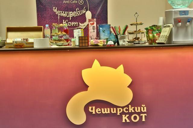 Кафе чеширский кот