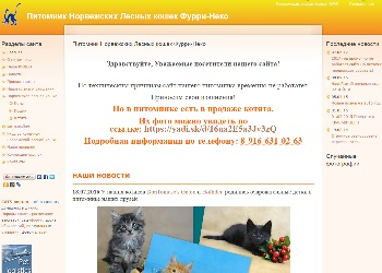 Скрин сайта питомника Фурри-Неко