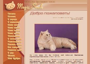 Скрин сайта питомника MAGIC SMILE