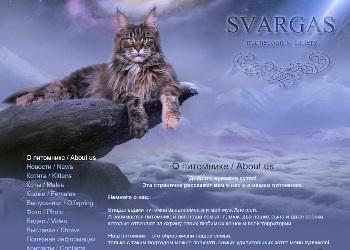 Скрин сайта питомника Svargas