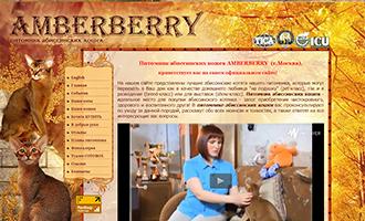 питомник AMBERBERRY
